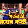 গর্ভবতী মেয়ের কষ্ট   Gorvoboti meyer kosto   Bangla natok   new 2020