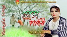 New  Bangla SONG l প্রেম কাহিনী l Super Music Video HD 2018 l By মিস নিহা l mustafiz music store l