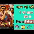 Today's Upcoming South Hindi Dubbed Movies in Theater | Maari 2 Full Movie in Hindi | South Movies
