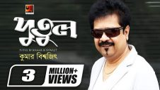 Tore Putuler Moto | Kumar Bishwajit | New Bangla Song | Official Lyrical Video | ☢ EXCLUSIVE ☢