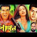 Bangla Movie   Ronanggon   রনাঙ্গণ   Manna   Rituparna   Shakil Khan   Moon's Film   4K