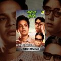 Abak Prithibi | অবাক  পৃথিবী | Bengali Movie | Uttam Kumar, Sabitri
