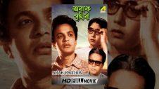 Abak Prithibi | অবাক  পৃথিবী | Bengali Movie | Uttam Kumar, Sabitri