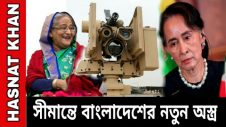 New technology is being installed on the Bangladesh.