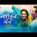 Pagol Mon, Full Comedy Natok | Mosharraf Karim, Tisha, Imraul Rafat, Bangla New Natok 2020, G Series