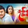 Bangla Natok | Calling Bell | কলিং বেল | Mishu Sabbir | Orsha | New Natok 2020
