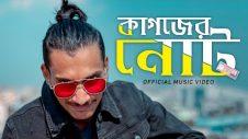 কাগজের নোট | GxP | Bangla Rap Song 2019 | Official Music Video