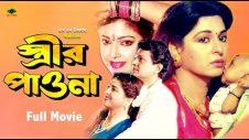 Strir Pawna | স্ত্রীর পাওনা | Shabana | Alomgir | Diti | Kanchon | Bangla Full Movie