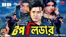 Top Leader | টপ লিডার | Shakib Khan | Neha | Misha | Bangla Full Movie