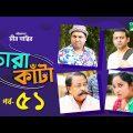 Chora Kata | Episode 51 | Bangla Natok | Mir Sabbir | Moushumi Hamid | A Kho Mo Hasan | Channel i TV