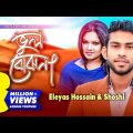 Vul Bujhona | ভুল বুঝোনা | Eleyas Hossain | Shoshi | Anitha | Official Music Video | Bangla Song