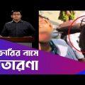 ডাক্তারির নামে প্রতারণা | Fake Doctor | My Health EP-360 | Bangla Crime Investigation | Mytv
