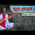 Bangla official music video Dura Kano Go, দূরে কেনো গো