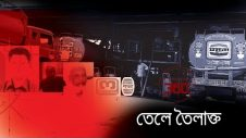 তেলে তৈলাক্ত | Investigation 360 Degree | EP 181