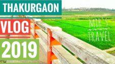 THAKURGAON VLOG 2019 || Thakurgaon, Bangladesh || Mir's Travel.