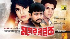 Moger Mulluk | মগের মুল্লুক | Moushumi, Shakil Khan & Amin Khan | Bangla Full Movie