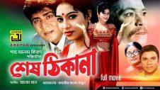 Shes Thikana | শেষ ঠিকানা | Shabnur & Amit Hassan | Bangla Full Movie
