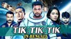 Tik Tik Tik (2019) Bengali Dubbed Full Movie   Jayam Ravi, Nivetha Pethuraj, Aaron Aziz