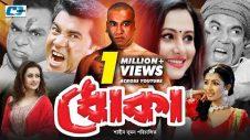Dhoka | ধোকা | Bangla Full Movie | Manna | Purnima | Sapla | Misha Sawdagar