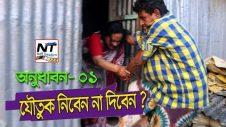 জীবন বদলে দেওয়া র্শটফিল্ম- অনুধাবন। র্পব- যৌতুক নিবেন না দিবেন। Bangla natok। Nafi telefilms