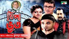 Chipa Bhoot   New Bangla Natok   Humayun Ahmed   Dr Ejajul   Faruk Ahmed   Saba   Channel i Classic