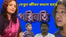 Parinati// Bangla natok 2019//পরিনতি //জীবন বদলে যাওয়া কাহিনী//Bengali short film