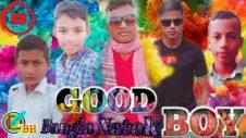 বাংলা নাটক গুড ভয় । Bangla Natok GOOD BOY