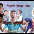 ঈঁদের ফুটানি।সিলেটি শিক্ষণীয় ও হাসির কমেডি নাটক।bangla natok/sylheti natok