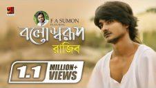 Bolo Sharup | Bangla Music Video 2016 | F A Sumon ft  Rajib Shah | ☢ EXCLUSIVE ☢