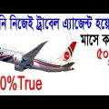 Start travel agency business in bangladesh and sell air ticket with commission