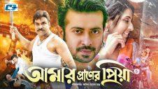 Amar Praner Priya   আমার প্রাণের প্রিয়া   Bangla Full Movie   Shakib Khan   Bidya Sinha Saha   Misa