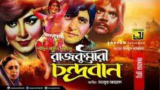 Rajkumari Chandroban | রাজকুমারী চন্দ্রবান | Suchorita & Zaved | Bangla Full Movie | Anupam Movies