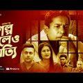 Golpo Holeo Shotti (গল্প হলেও সত্যি) | Ft. Mosharraf Karim, Rawshan | Bangla Natok 2020 | Rtv Drama