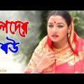 Boloder Bou | বলদের বউ | Runa Khan | Faruk Ahmed | Bangla Comedy Natok 2020
