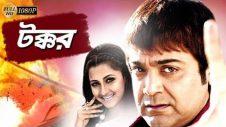 TAKKAR   টক্কর   PRASENJIT   RACHANA   BARSHA PRIYADARSHINI   SUDIP   Echo Bengali Movie