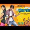 Tor Naam Bengali Full Movie | Kolkata New Movie 2020 | Bangla New Movie 2020