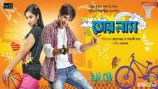 Tor Naam Bengali Full Movie | Kolkata New Movie 2020 | Bangla New Movie 2020
