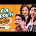 Chan Biriyani | Ep 15 | Mosharraf Karim, Prova, Saju Khadem,Tania Brishty | Bangla Drama Serial 2020