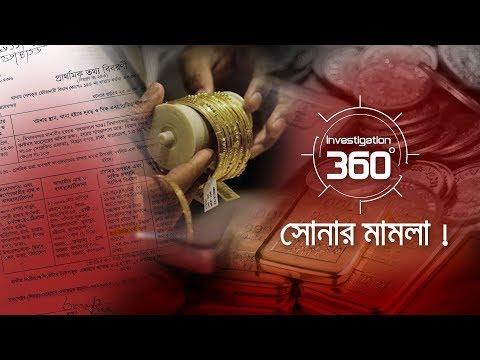 সোনার মামলা   Investigation 360 Degree   EP 122