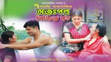 OTOPOR SHIKKHITO BOU (Full Natok) | Salauddin Lavlu, Niloy,  Shoshi | Bangla Natok | 2019