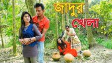 জাদুর খেলা | জীবনমূর্খী শর্টফিল্ম | Jadur Khela | চোখে জল আসবেই | Bangla Natok | Sanower Enter10