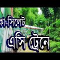 Dhaka to Sylhet by Luxurious Train | Bangladesh Tourism Place Travel