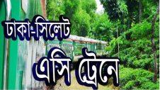 Dhaka to Sylhet by Luxurious Train   Bangladesh Tourism Place Travel