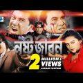Nosto Jibon | Bangla Full Movie | Manna | Nodi | Misha Sawdagor | Omor Sany | Prince | Bijoy Bashori