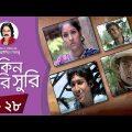 Shakin Sharishuri   Ep 28   Bangla Natok   Mosharraf Karim   Chanchal Chowdhury   A Kho Mo Hasan
