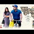 Food Delivery Man | Bangla natok | Safa Kabir | Irfan Sajjad | housefull entertainment