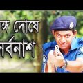 Chanchal Chowdhury Funny Natok 2020 | Bangla Natok New | Asian TV Drama