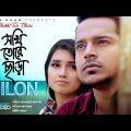Milon – Shokhi Tore Chara | সখি তোরে ছাড়া | New Bangla Music Video 2018 | Sangeeta Exclusive