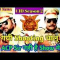 Cid season 2 fir se hogo shuru ( cid latest new episodes full information)