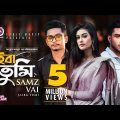 Jaiba Tumi | New Song 2019 | Samz Vai | Official Video | যাইবা তুমি | Bangla Song 2019